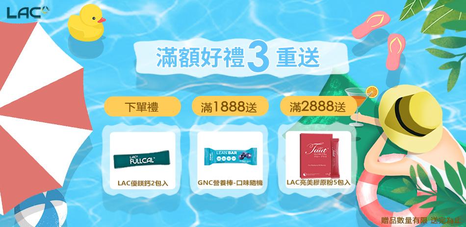 【GNC】618暖身慶 限時4折起(售價已折)