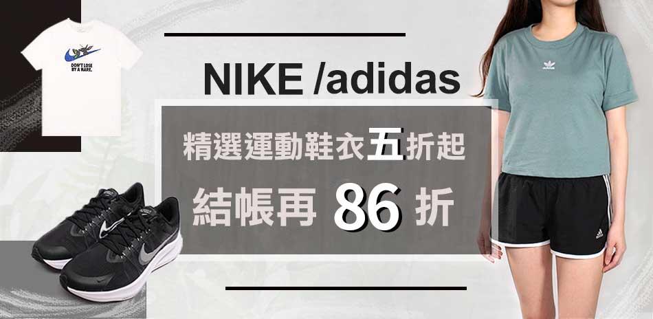 NIKE聯合品牌運動商品全館結帳86折