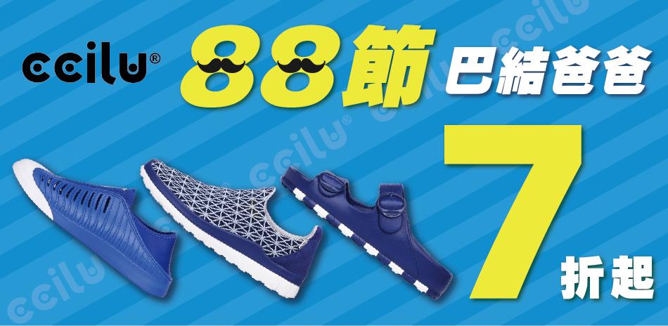 CCILU歡慶父親節,全館鞋款7折起(售價已折)