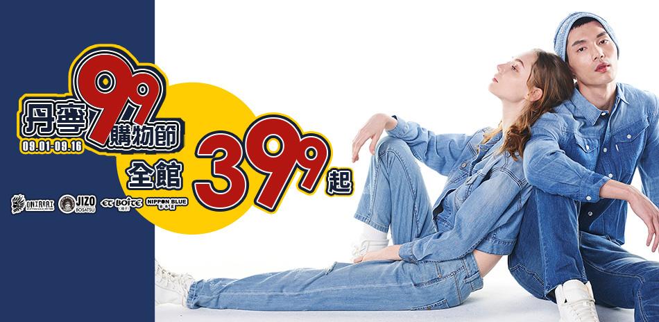 BLUE WAY 99購物節~全店399起