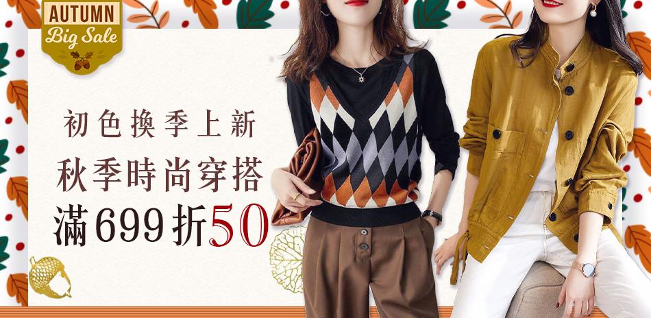 初色 秋季時尚穿搭 滿699折50