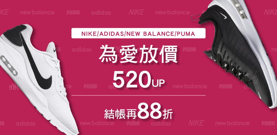 NIKE 聯合品牌全館520起結帳再88折