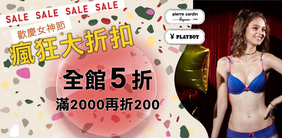 皮爾卡登&Playboy周年慶5折滿額再折200