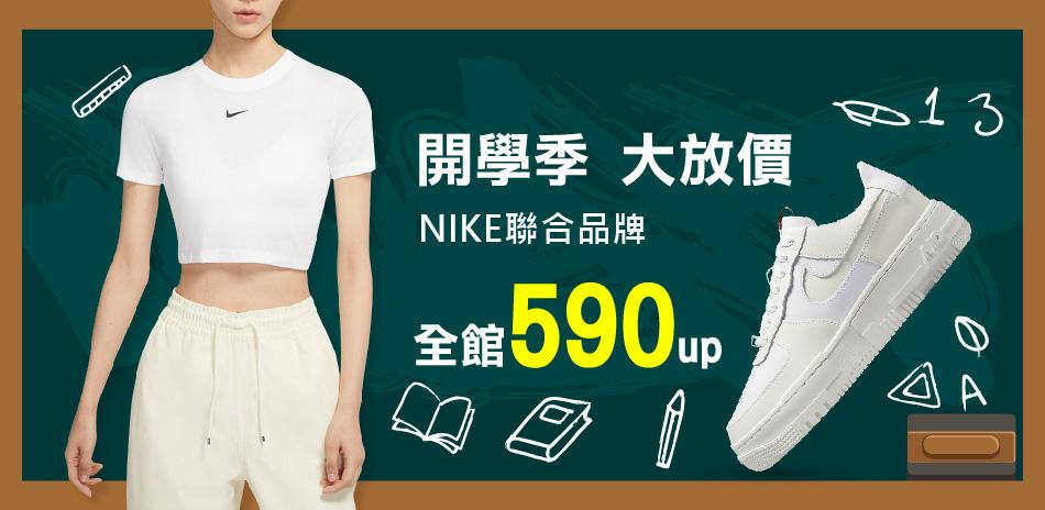 開學季 大放價 NIKE聯合品牌 全館590up