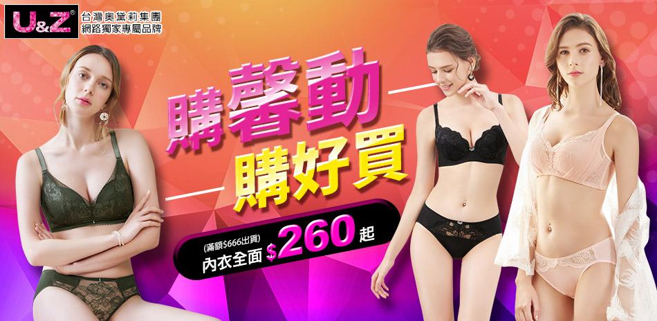 U&Z 台灣奧黛莉-購馨動▼內衣$260起