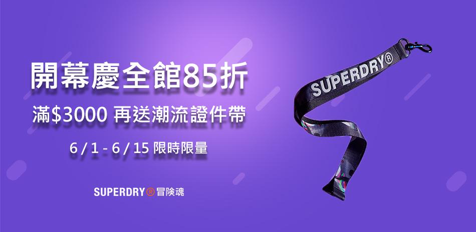Superdry 開幕慶全館商品85折