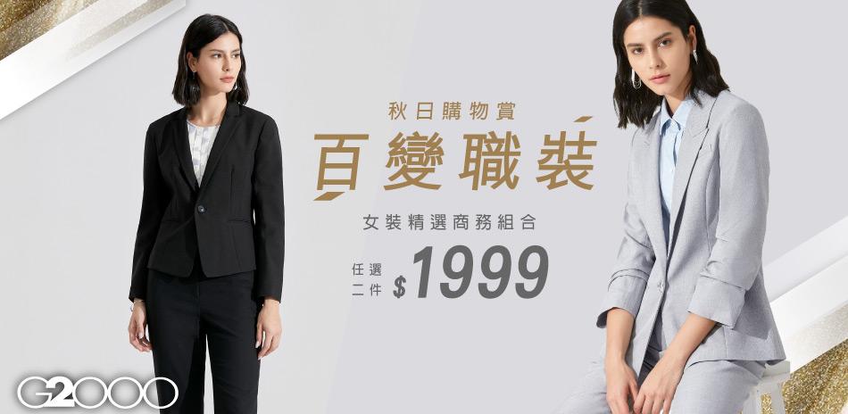 G2000 女裝精選商務組合 2件$1999
