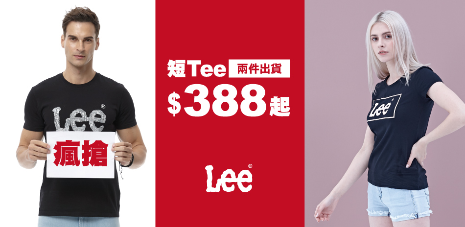 Lee 瘋搶特賣 短T388起