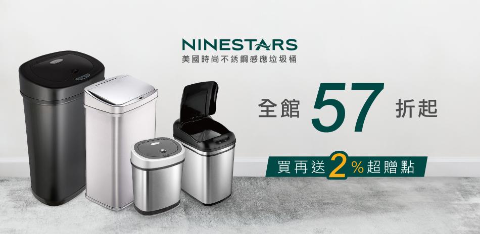 Ninestars全品牌57折起買再送超贈點2%