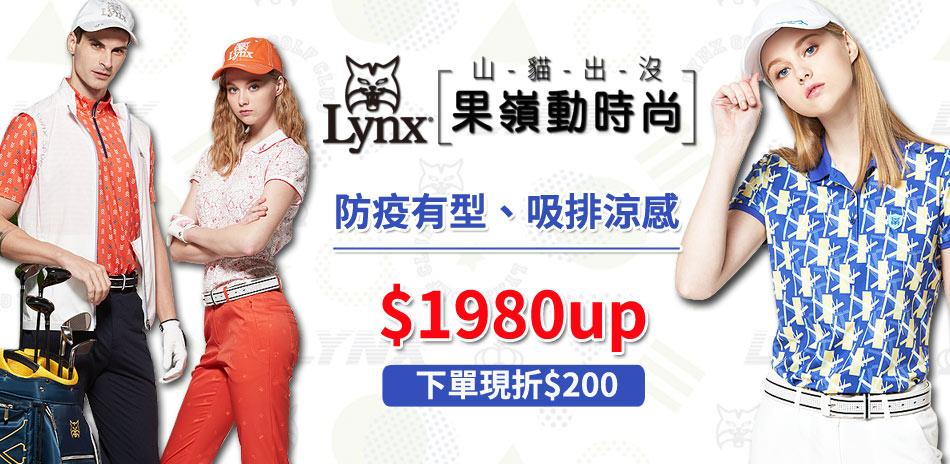 【Lynx Golf】防疫有型吸排涼感現折200