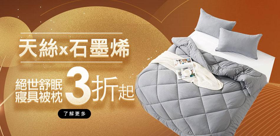 百貨週年慶~ 舒眠寢具被枕限時3折起