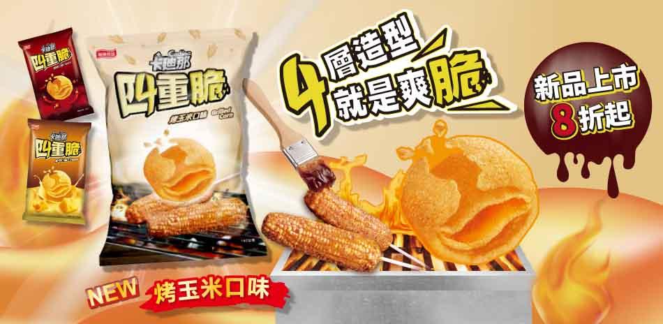 聯華食品 新品上市8折起!