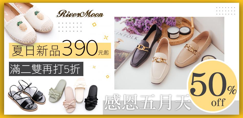 River&Moon夏季瘋搶!2件5折!