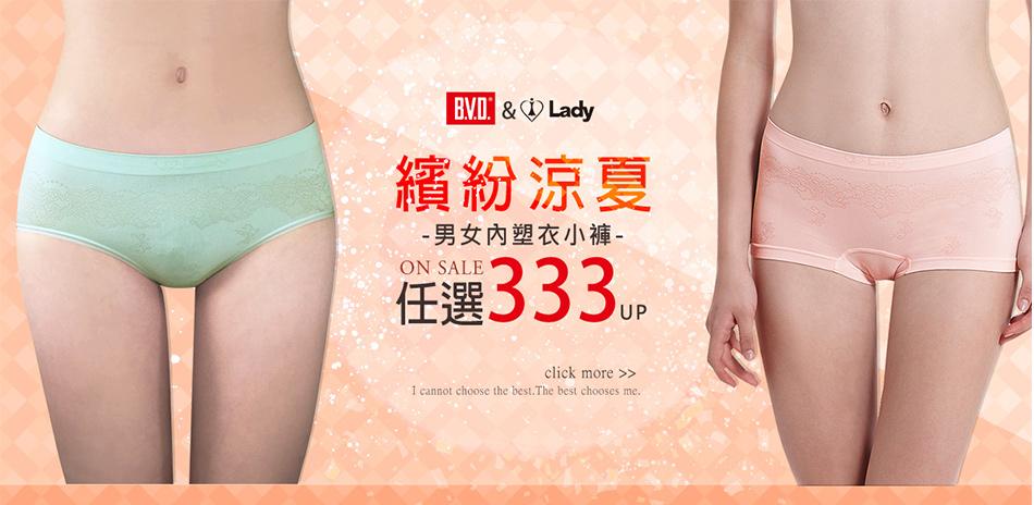 LADY x BVD 男女內塑衣小褲 333up
