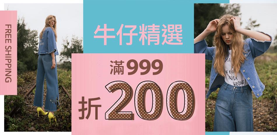 BRAPPERS 牛仔精選↘滿999折200