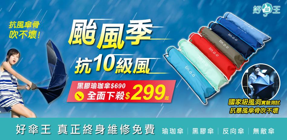 颱風季 好傘王傘具下殺299元起