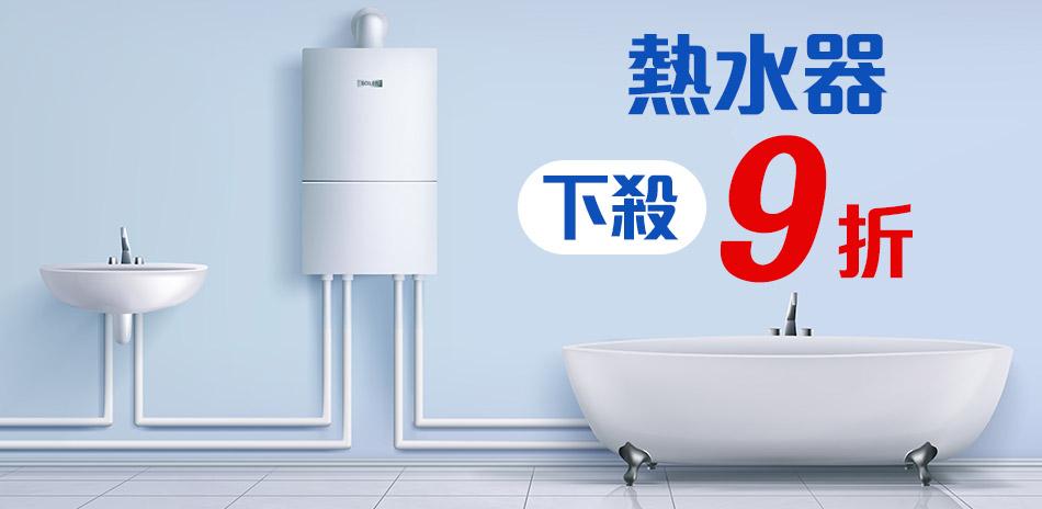 【熱水器 精選品牌】歡慶週年!限時下殺9折
