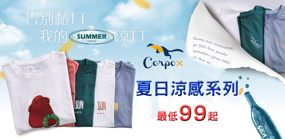 CorpoX夏日涼感系列 全館99元起