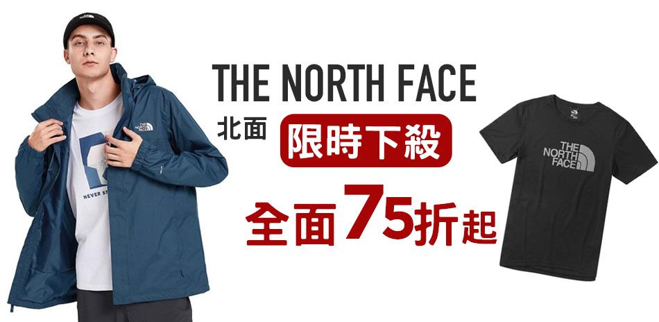 The North Face 限時下殺75折起