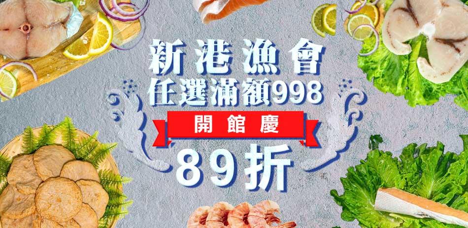 新港漁會生鮮開館慶 下殺89折 滿998出貨!
