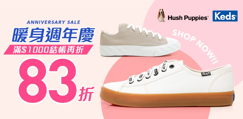 Hush Puppies& Keds滿額享83折