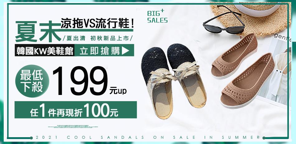 KEITH-WILL 夏末美鞋特賣全面199起