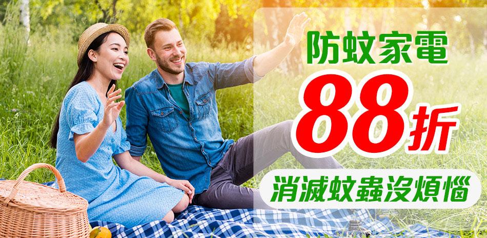 【防蚊家電88折】消滅蚊蟲沒煩惱!