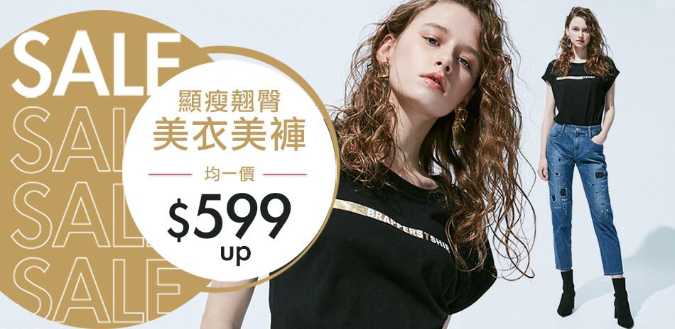 BRAPPERS顯瘦翹臀美衣/美褲 均一價599