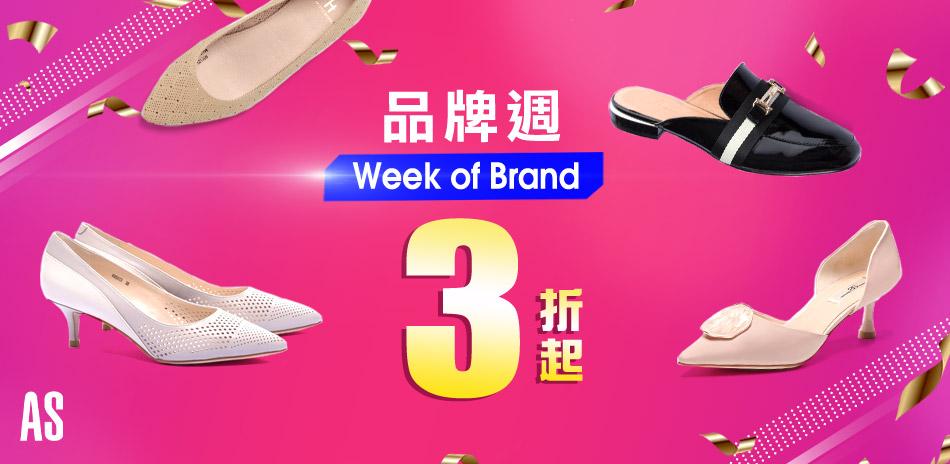 AS集團-品牌週超值爆款 全面3折起