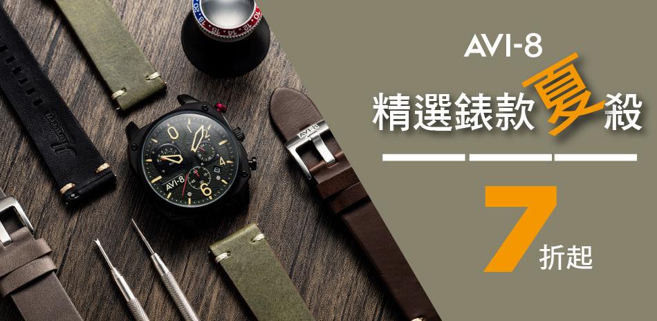 AVI-8 夏殺7折