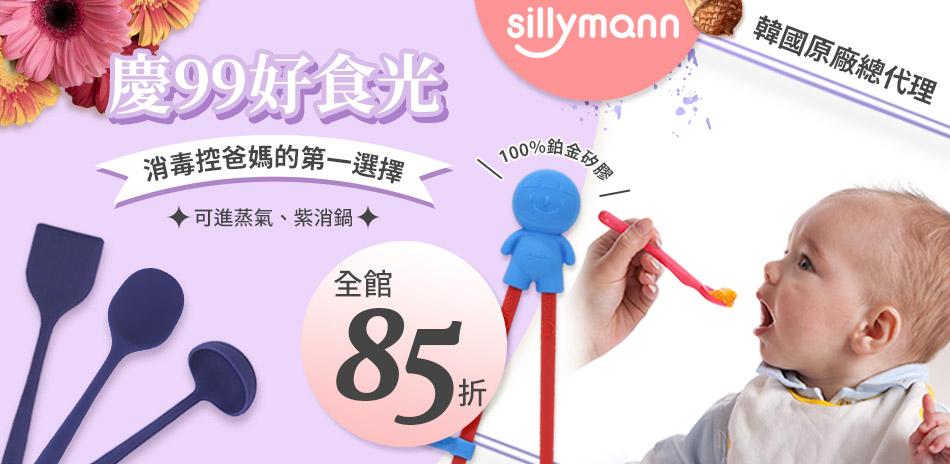 韓國sillymann 婦幼x餐廚商品全館85折