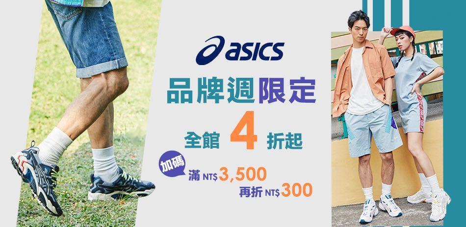 ASICS品牌週限定全館4折滿額再折300