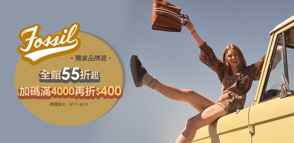 FOSSIL 雅虎獨家品牌週,全館55折起