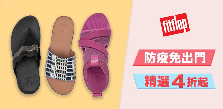 Fitflop 涼夏時尚美鞋女神價$990起