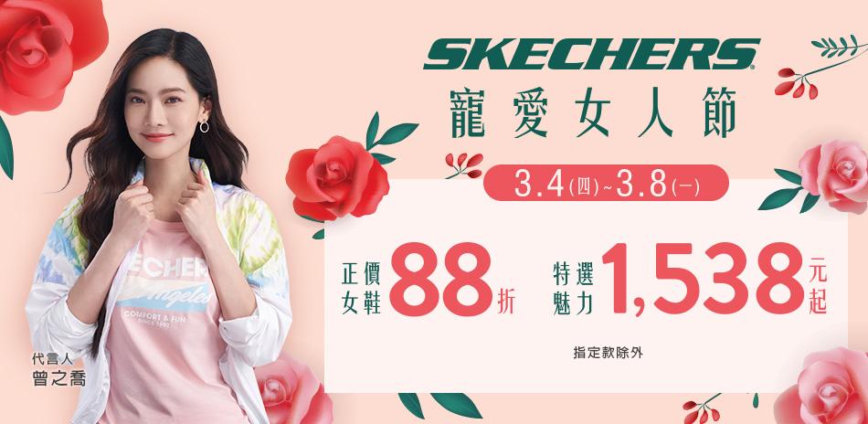 SKECHERS 寵愛女人節 女鞋正價新品88折