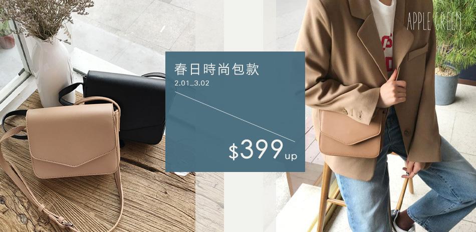 Apple Green 新春時尚包 399up
