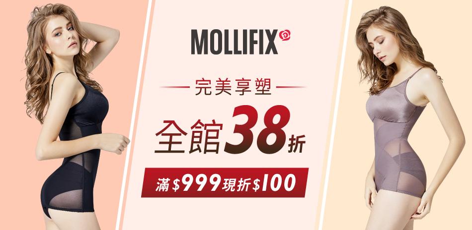 Mollifix_完美塑身38折滿$999再折百