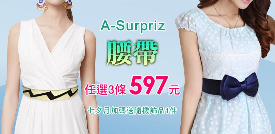 A-Surpriz 腰帶任3條597再送飾品