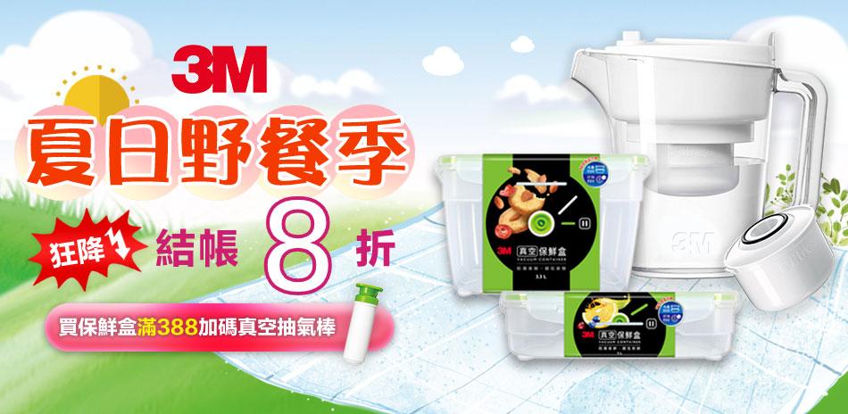 3M 餐廚用品全系列結帳享8折(24H)