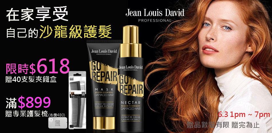 Jean Louis David髮品全系列6折