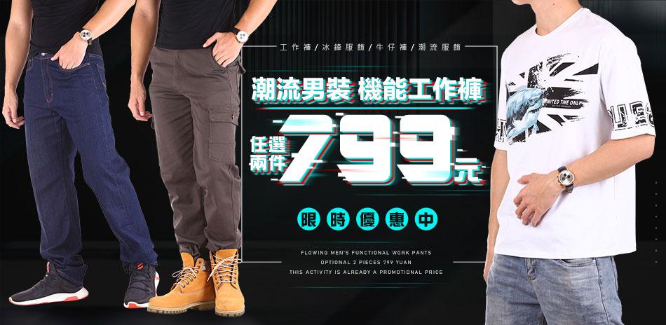 CS衣舖潮流男裝 機能工作褲 任選2件799元