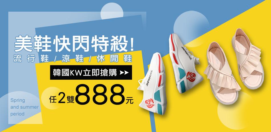 K.W.韓國鞋款快閃!2件888