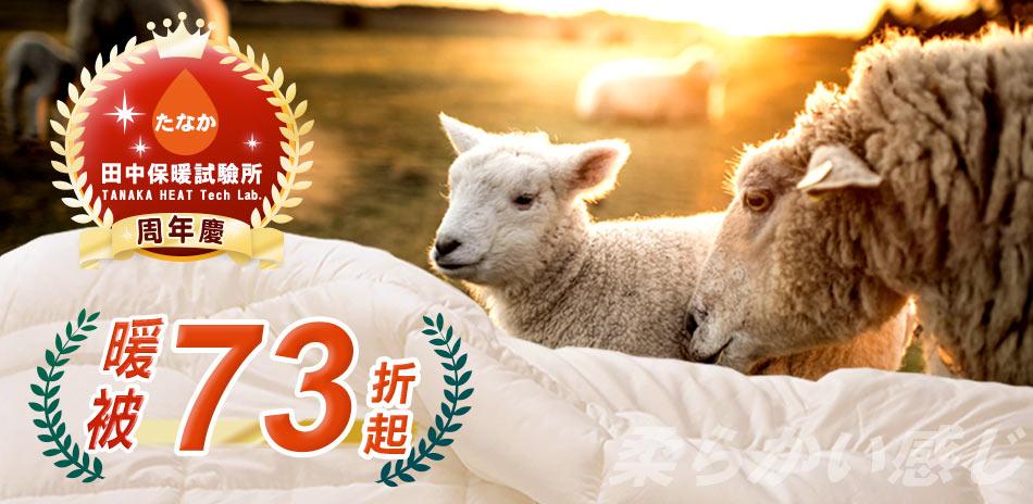 田中保暖試驗所 羊毛暖被73折起