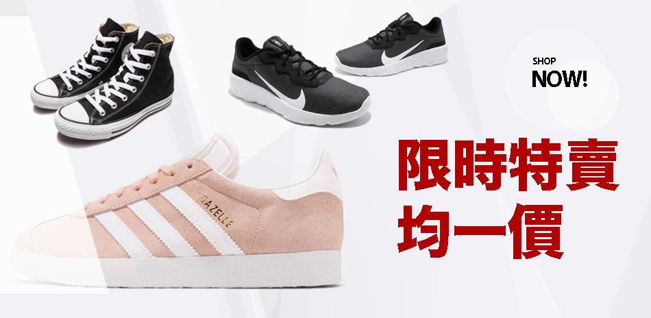運動品牌情人節專屬鞋服任選均一價1314