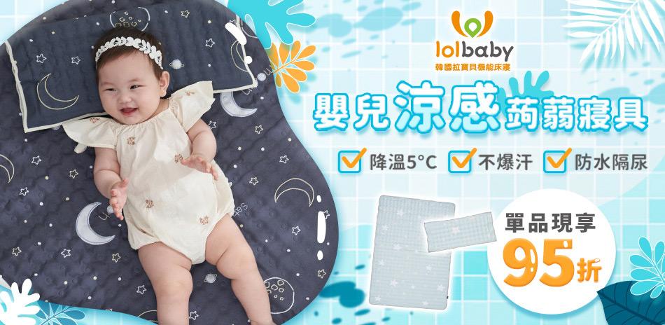 韓國lolbaby涼感嬰兒床墊下單享95折
