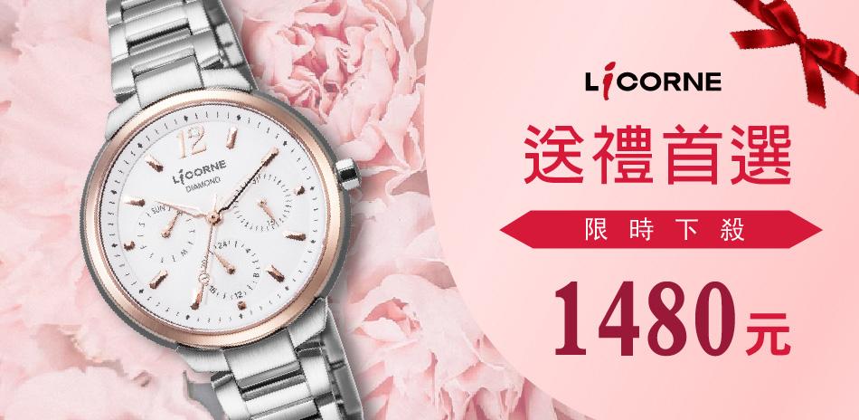力抗母親節女錶 均一價1480元