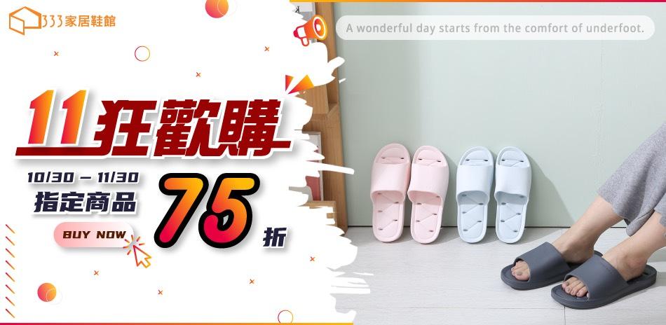 333家居鞋館 雙11狂歡購75折!