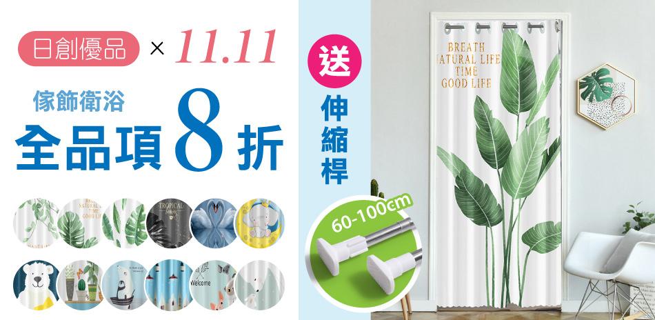 雙11購物節!日創優品 全品項結帳8折!