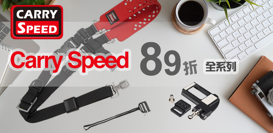 CarrySpeed 速必達89折(售價已折)