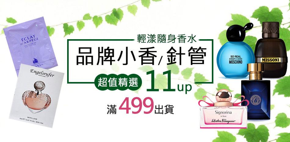 輕漾隨身香水 寶格麗品牌小香/針管 超值11up